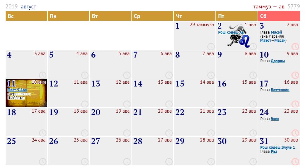 август / таммуз — ав