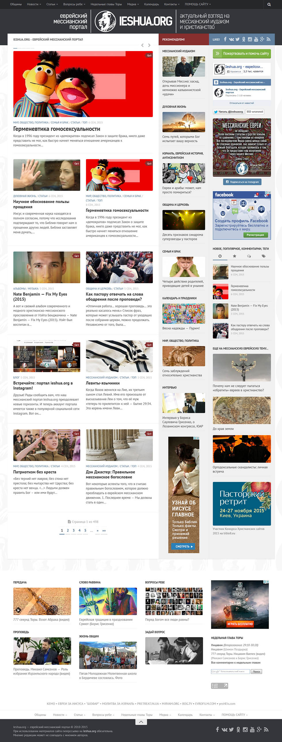 портал ieshua.org
