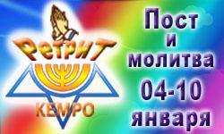 4-10 января 2011 - молитвенный ретрит КЕМО, г. Киев