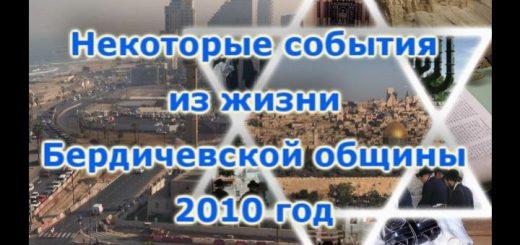 berdichev_sobytia