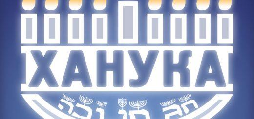 hanuka logo