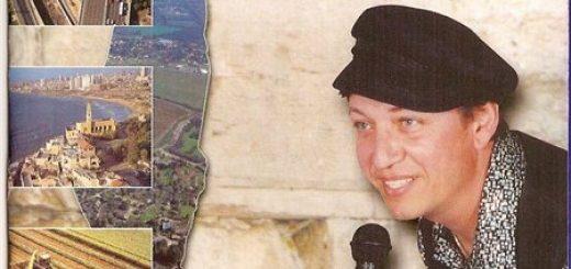 Александр Ройтман - Шалом из Израиля (2001)