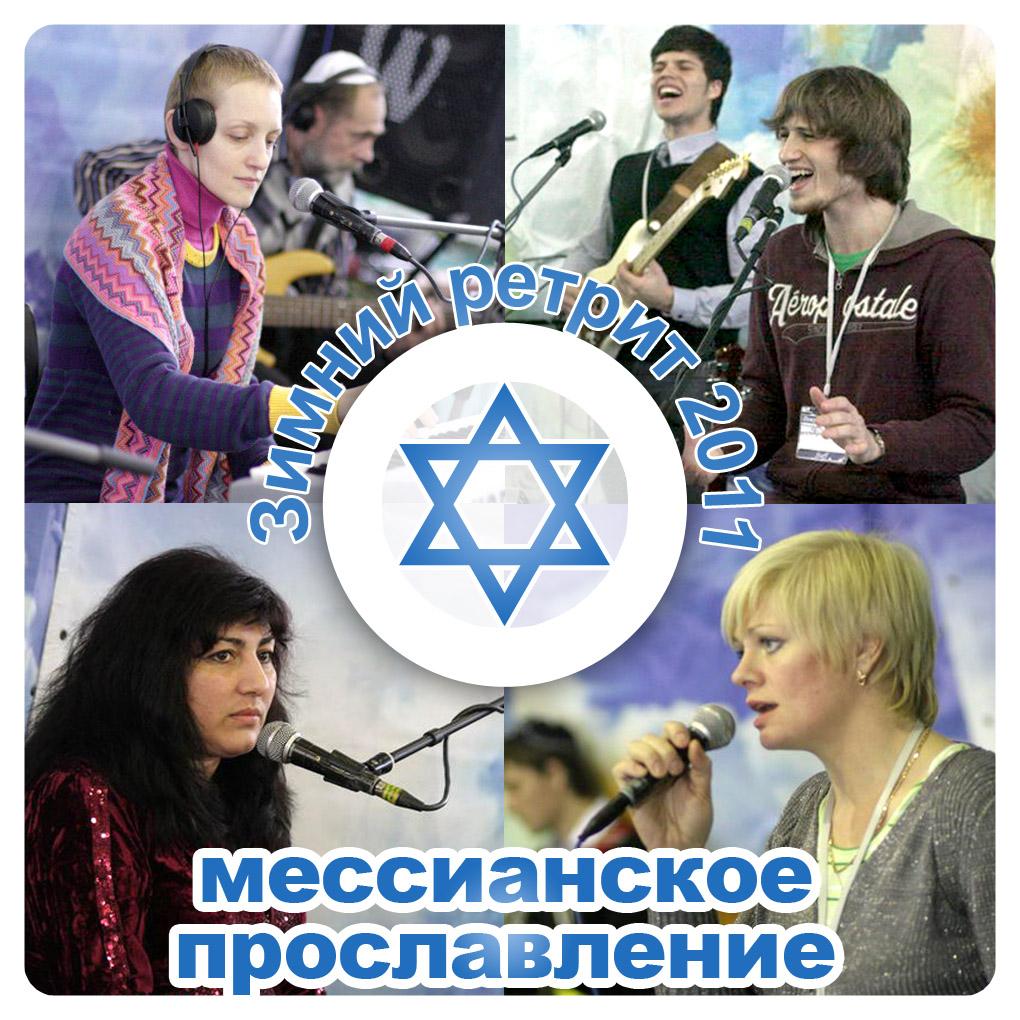 Мессианское прославление