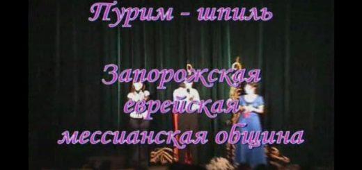 Purims-Zaporozhe