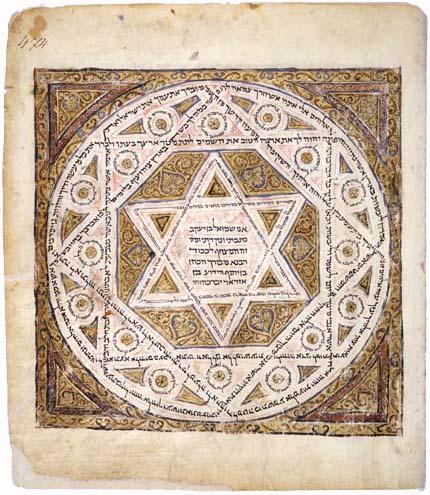 Звезда Давида (Маген Давид) в мессианских общинах