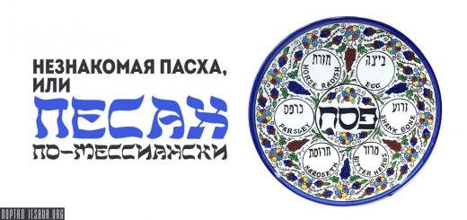 Незнакомая Пасха, или Песах по-мессиански