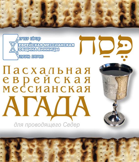 Еврейская мессианская Пасхальная Агада