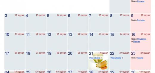сентябрь / элуль — тишрей (5778)