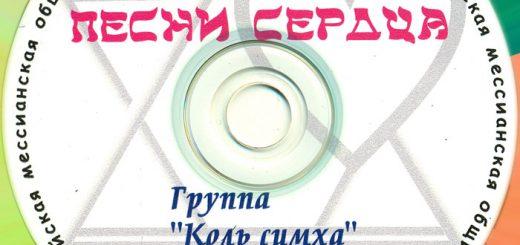 kol-simha