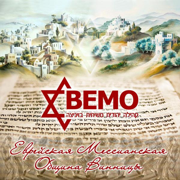 Винницкая Еврейская Мессианская Община (ВЕМО)