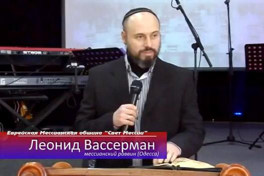 """Проповедь. Леонид Вассерман: """"Зачем нужна мессианская община?"""""""
