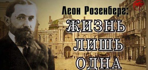 Леон Розенберг: Жизнь лишь одна