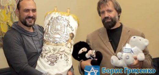 Борис Грисенко поздравляет с праздником радости Торы - Симхат Тора