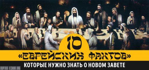 """Десять """"еврейских фактов"""", которые нужно знать о Новом Завете"""