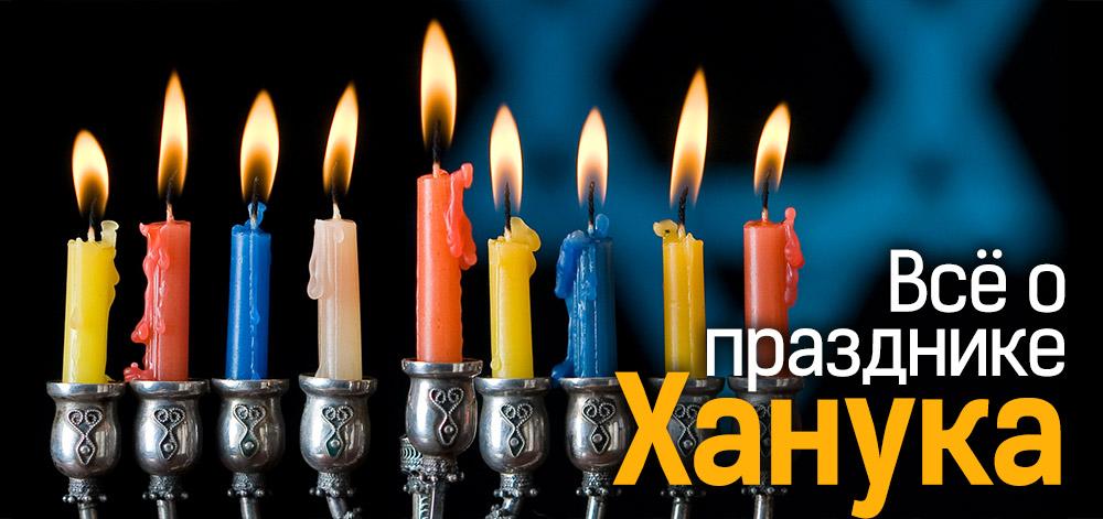 Портал Ieshua.org - всё о празднике Ханука