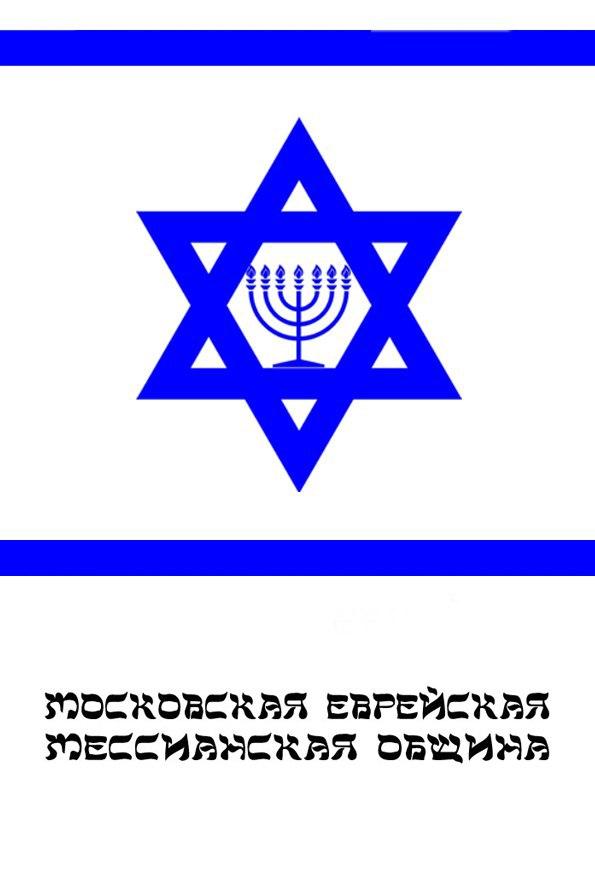 Московская еврейская мессианская община (Moscow Jewish Messianic Congregation, МЕМО)