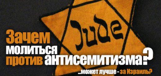 Зачем молиться против антисемитизма? Может лучше - за Израиль?