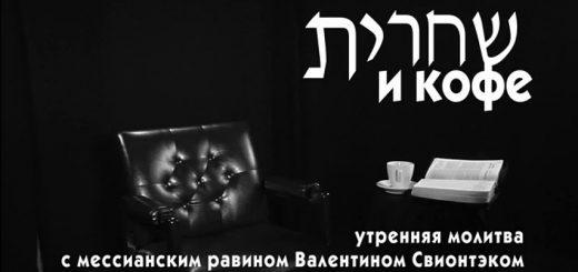 "Цикл передач ""Шахарит и кофе"""