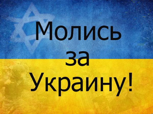 КЕМО: Присоединяйтесь к молитве за Украину!
