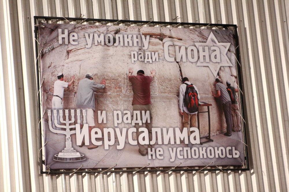 В Виннице молились против антисемитизма и нацизма