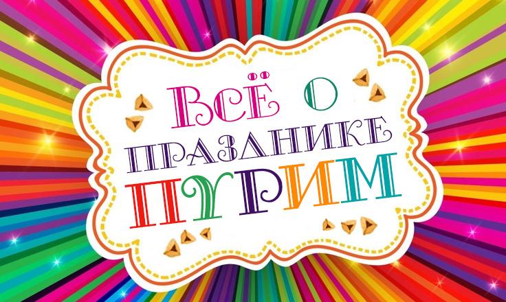 Портал Ieshua.org - всё о празднике Пурим