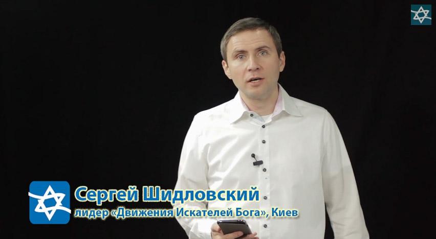 Сергей Шидловский поддержал Межцерковную молитву против антисемитизма и нацизма
