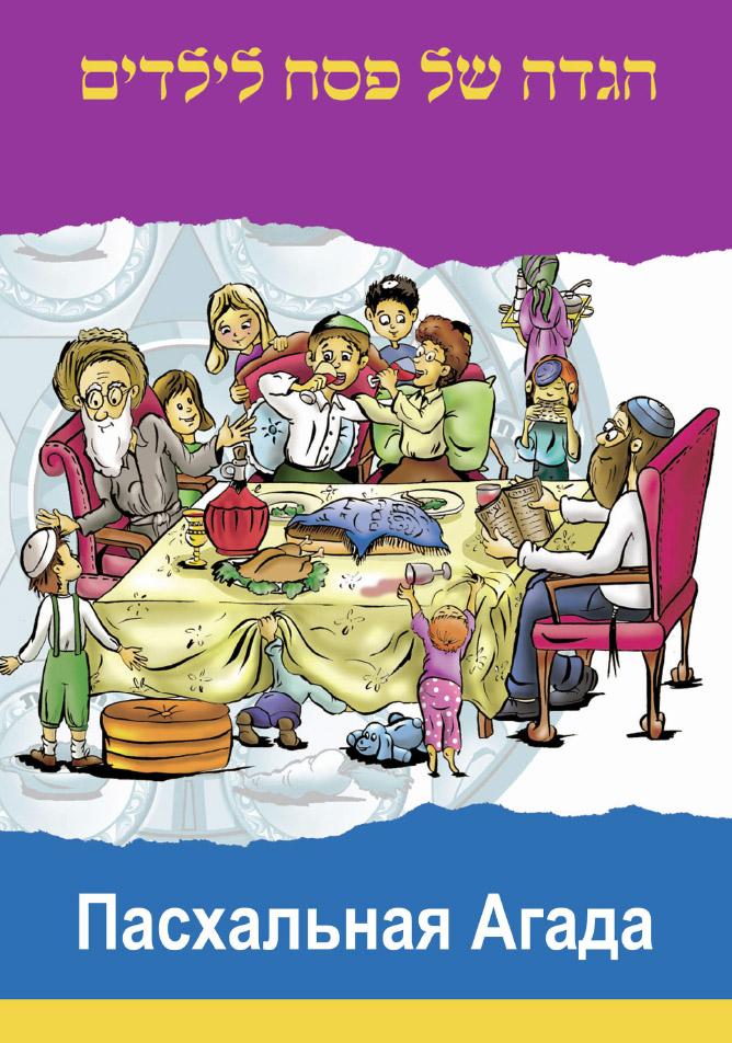 Еврейская мессианская агада для детей