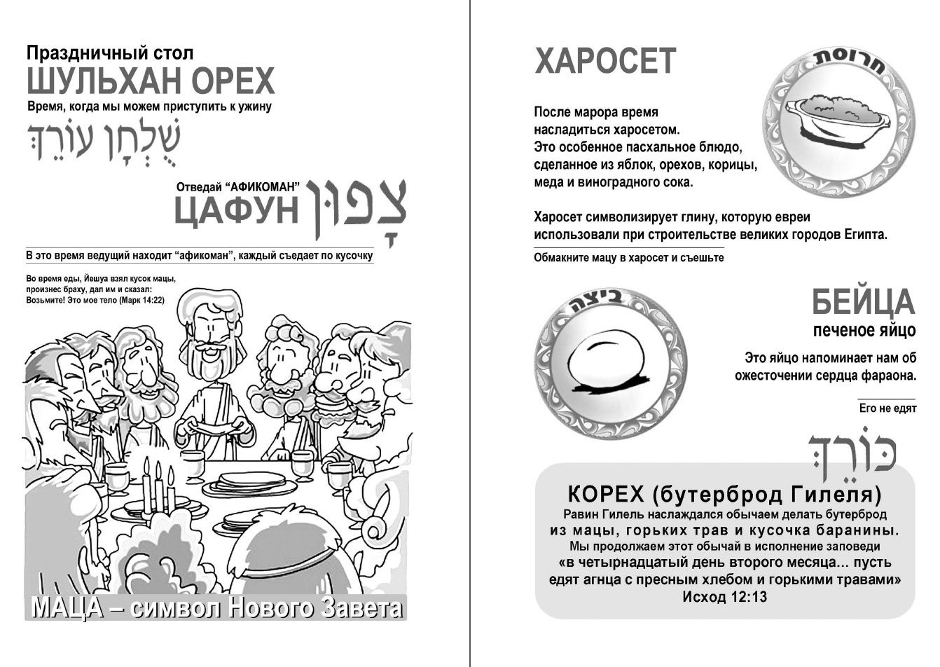 agada-detskaya-07