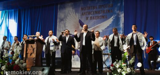 В Киеве состоялась молитва против антисемитизма и нацизма