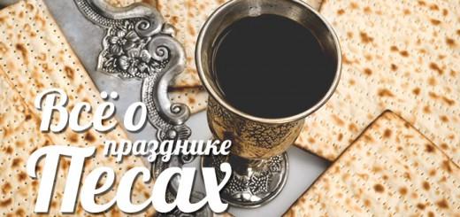 Портал Ieshua.org - всё о празднике Песах