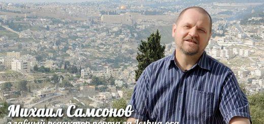 Михаил Самсонов: Хаг Песах Самеах из Иерусалима (видео)