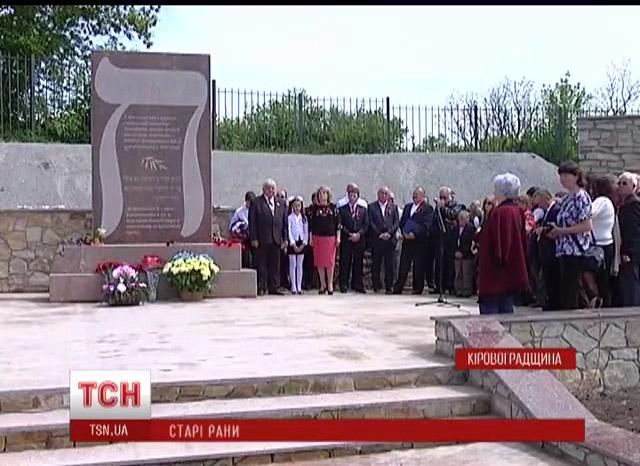 Мессианская община Кременчуга борется за память о Холокосте