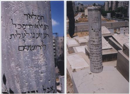 Последний осколок еврейской Газы
