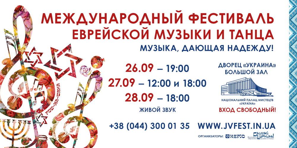 Международный фестиваль еврейской музыки и танца в Киеве