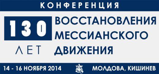 Конференция 130-летия Мессианского Движения в Кишиневе
