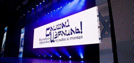 В Киеве с большим успехом прошел Международный фестиваль еврейской музыки и танца «Слушай, Израиль!»