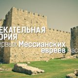 Увлекательная история первых мессианских евреев (часть 1)