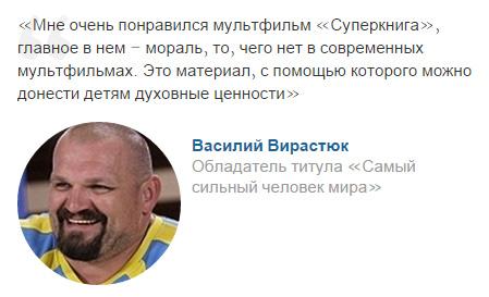 «Самый сильный человек мира», Василий Вирастюк, поддержал «Суперкнигу»