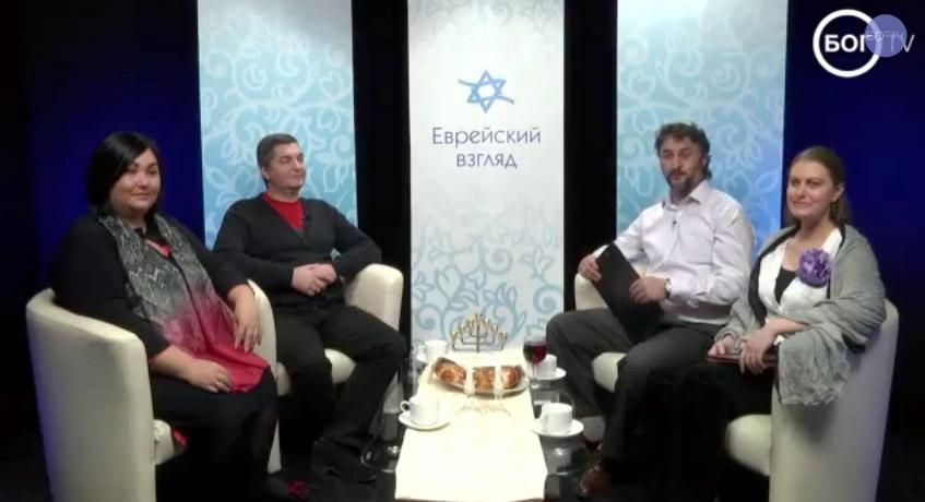 """""""Еврейский взгляд"""" с Романом и Надеждой Ульяненко"""