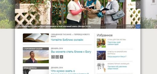 В России признали экстремистскими сайт и книги Свидетелей Иеговы