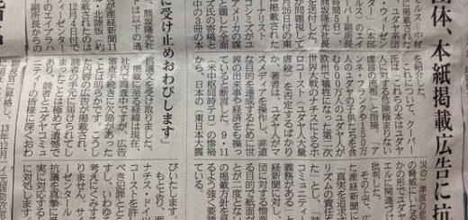 Японская газета, возложившая на евреев вину за цунами, принесла извинения