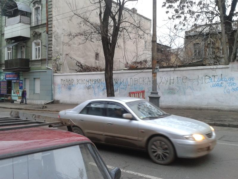 В центре Одессы появилось антисемитское граффити