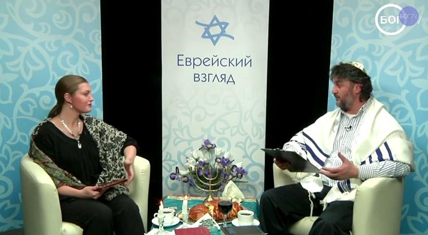 «Еврейский взгляд»: помолвка