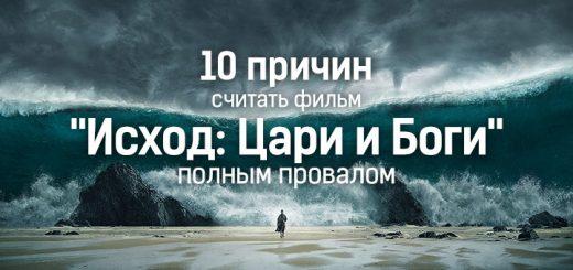 """10 причин считать фильм """"Исход: Цари и Боги"""" полным провалом"""