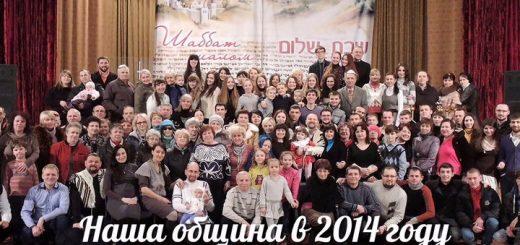 2014 год в событиях мессианской общины Винницы (видео)
