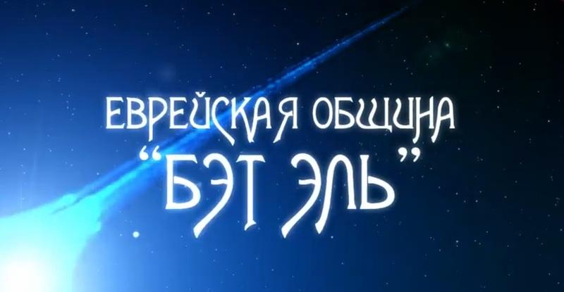"""Мессианская община Ильичевска """"Бэт Эль"""" отпраздновала 10-летие"""