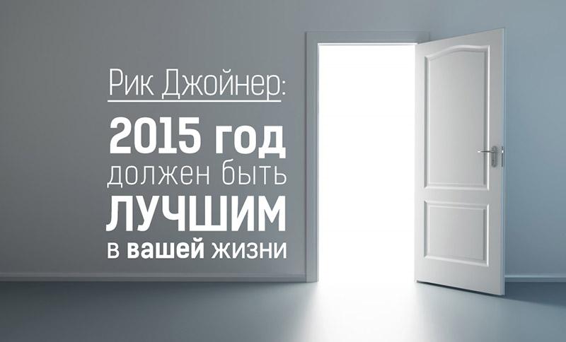 Рик Джойнер: 2015 год должен быть лучшим в вашей жизни