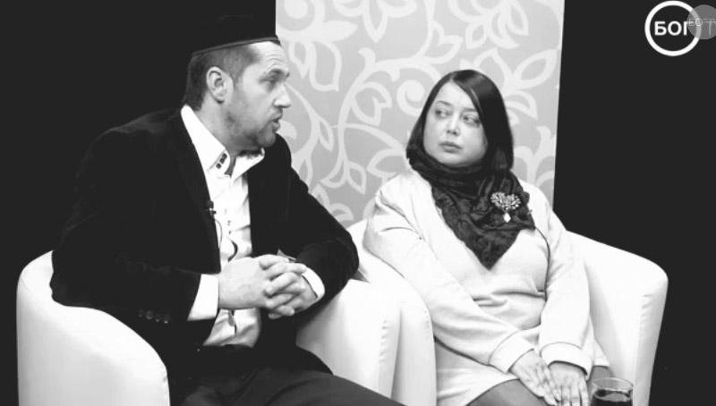 «Еврейский взгляд»: Семейный завет, еврейские принципы построения семьи
