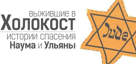Выжившие в Холокост: истории спасения Наума и Ульяны