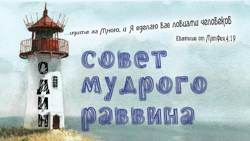 """В Одессе состоялась конференция """"Один совет мудрого раввина"""""""